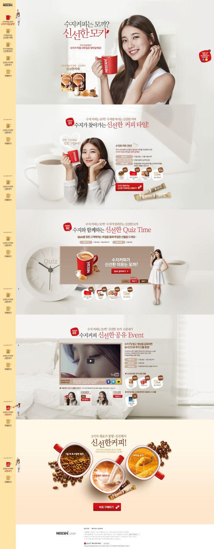 nescafe website / 네스카페 웹사이트 / 수지 / 커피사이트 / coffeesite / coffee