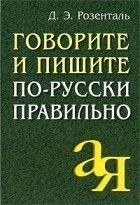 Розенталь Д.Э. — Говорите и пишите по-русски правильно. 3-е изд. Розенталь Д.Э.