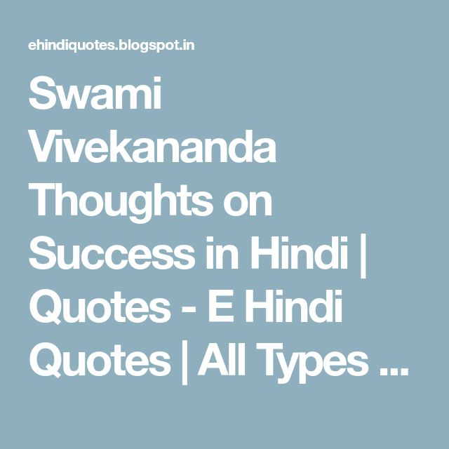 Vivekananda Quotes For Success: The 25+ Best Quotes Of Swami Vivekananda Ideas On