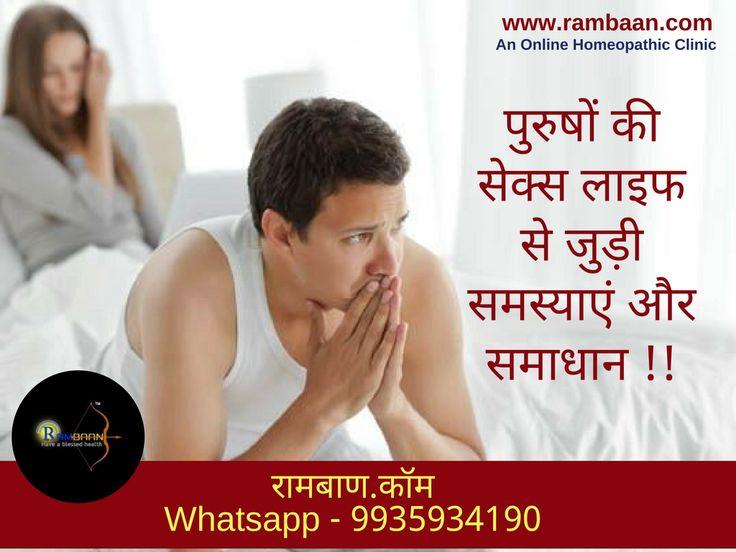 अगर परेशान हैं तो समाधान तुरन्त लीजिए  Whatsapp कीजिए 9935934190 Or Visit www.rambaan.com #Homeopathy #HomeopathyClinic #Sexproblem