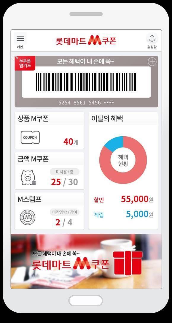 롯데마트 'M쿠폰' 앱