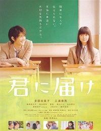 Kimi ni Todoke drama | Watch Kimi ni Todoke drama online in high quality