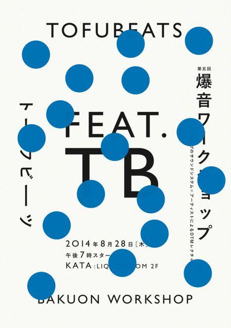 Tofubeats Bakuon Workshop - Shun Ishizaku