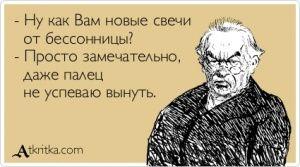 Аткрытка №202779: - Ну как Вам новые свечи  от бессонницы? - Просто замечательно,  даже палец  не успеваю вынуть. - atkritka.com