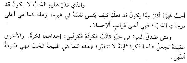 Pin By Huroof حروف On وحي القلم الرافعي Book Quotes Quotes Math