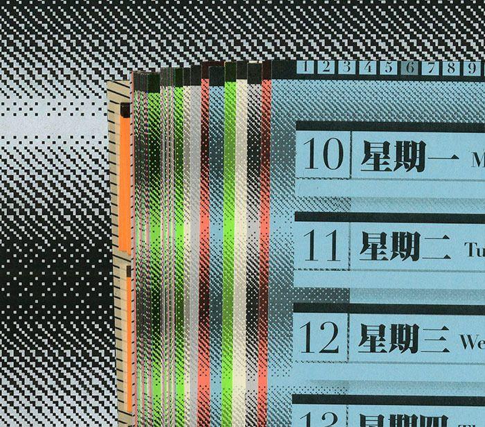 calendarbook031_1000.jpg (700×616)