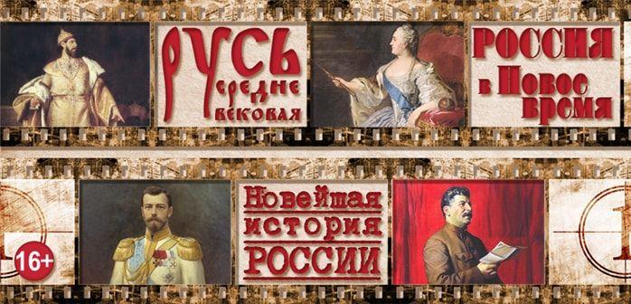 Видеоучебник | История России - федеральный портал История.РФ