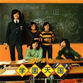 フィンガー5学園天国 1974