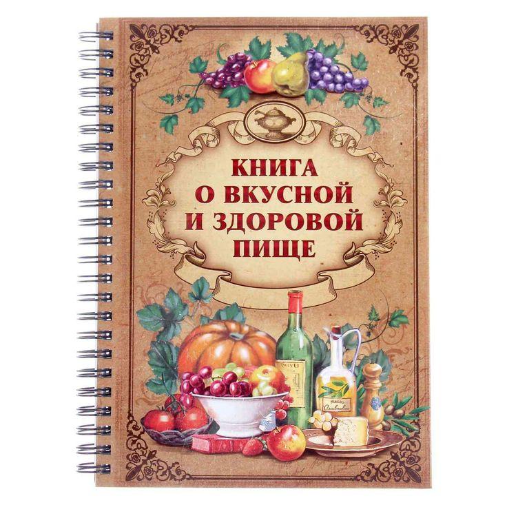 него картинки обложка книжки с рецепты ствол, равно как