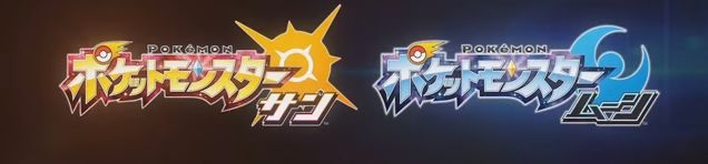 Pokemon Sun And Moon Pre Order And Concepts