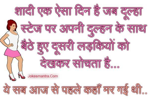 Dulha Dulhan Jokes Picture Image Wallpaper Whatsapp Facebook