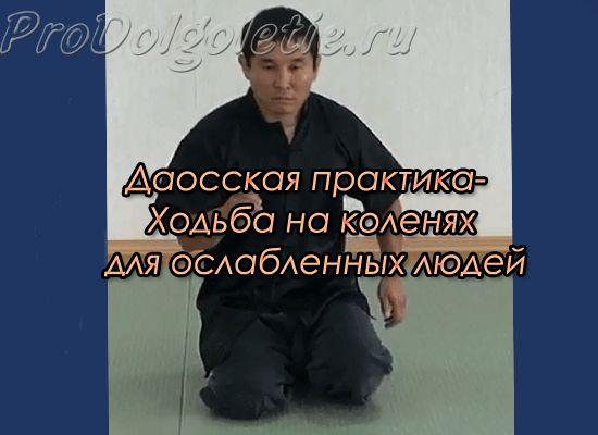 Даосская практика ходьба на коленях для ослабленных людей