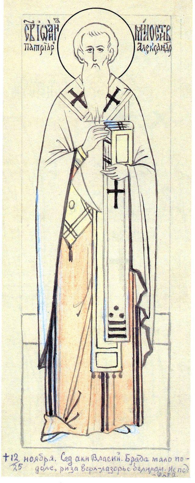 Свт Иоанн Милостивый патриарх Александрийский прорись