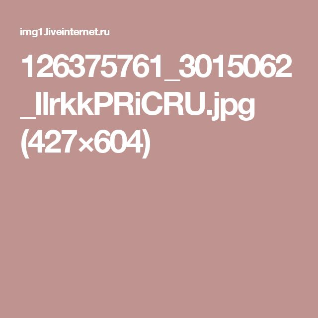 126375761_3015062_IlrkkPRiCRU.jpg (427×604)