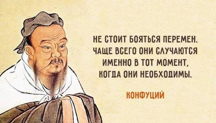 25 мудрейших цитат Конфуция — SmilePub