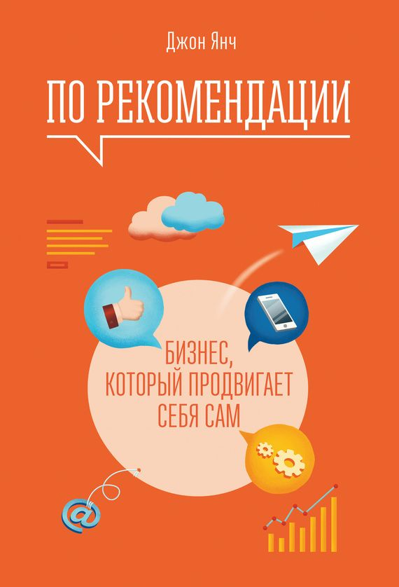 http://www.litres.ru/static/bookimages/12/91/23/12912321.bin.dir/12912321.cover.jpg
