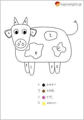 Η αγελάδα με γράμματα διαφορετικών μορφών-Το φύλλο εργασίας παροτρύνει τα παιδιά να διακρίνουν και να ταυτίσουν τα γράμματα τα οποία είναι με διαφορετικές μορφοποιήσεις όπως μεγαλύτερου ή μικρότερου μεγέθους και διαφορετικού στυλ γραμματοσειράς . Τα γράμματα που θα αναγνωρίσουμε είναι ε ζ η θ .