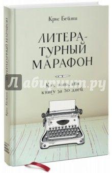 Крис Бейти - Литературный марафон. Как написать книгу за 30 дней обложка книги