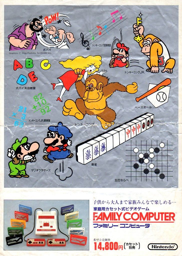 Vintage Nintendo Famicom Ad