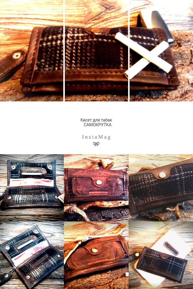 Кисеты,сумки для самокруток,трубок ,табака, фильтров и сигаретной бумаги из натуральной кожи . 15.5х11см в наличие и на заказ в любом цвете размере