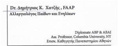 Χατζής Δημήτριος - Αλλεργιολόγος ΠΑΙΑΝΙΑ