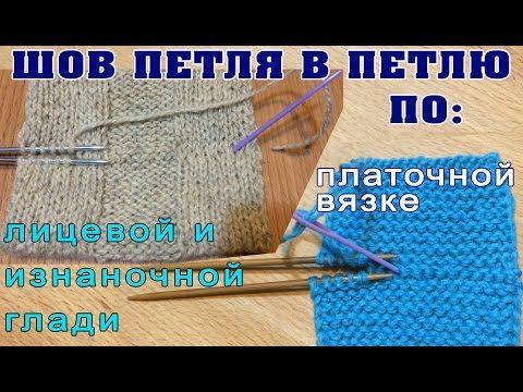 Шов петля в петлю по лицевой и изнаночной глади. Обсуждение на LiveInternet - Российский Сервис Онлайн-Дневников