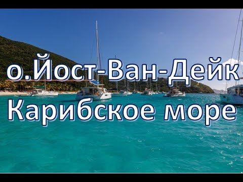 Карибское море | о.Йост-Ван-Дейк | Отдых на острове | Путешествуем!
