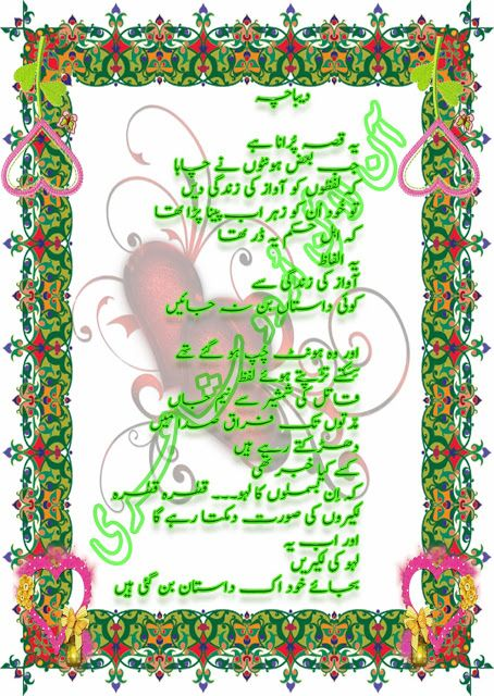 Urdu Poetry SMS, Sad Urdu Poetry, Urdu Love Poetry, Urdu Poetry In Urdu, Urdu Poetry Love, Love Urdu Poetry, Urdu Poetry Sad, Urdu SMS Poetry, Urdu Poetry On Love,Poetry, Love Poetry, Romantic Poetry, Black Poetry, Famous Poetry, Poetry Contest, Poetry Magazine, Poetry For Kids, Poetry Books, Poetry Competitions, Poetry Foundation, Poetry Lyrics, Poetry Sites, Poetry Online, English Poetry, Poetry Competition, Writing Poetry, Poems, Poetry Society, Poetry For Children, Kids Poetry,