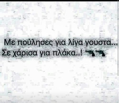 greek quotes and greekquotes εικόνα