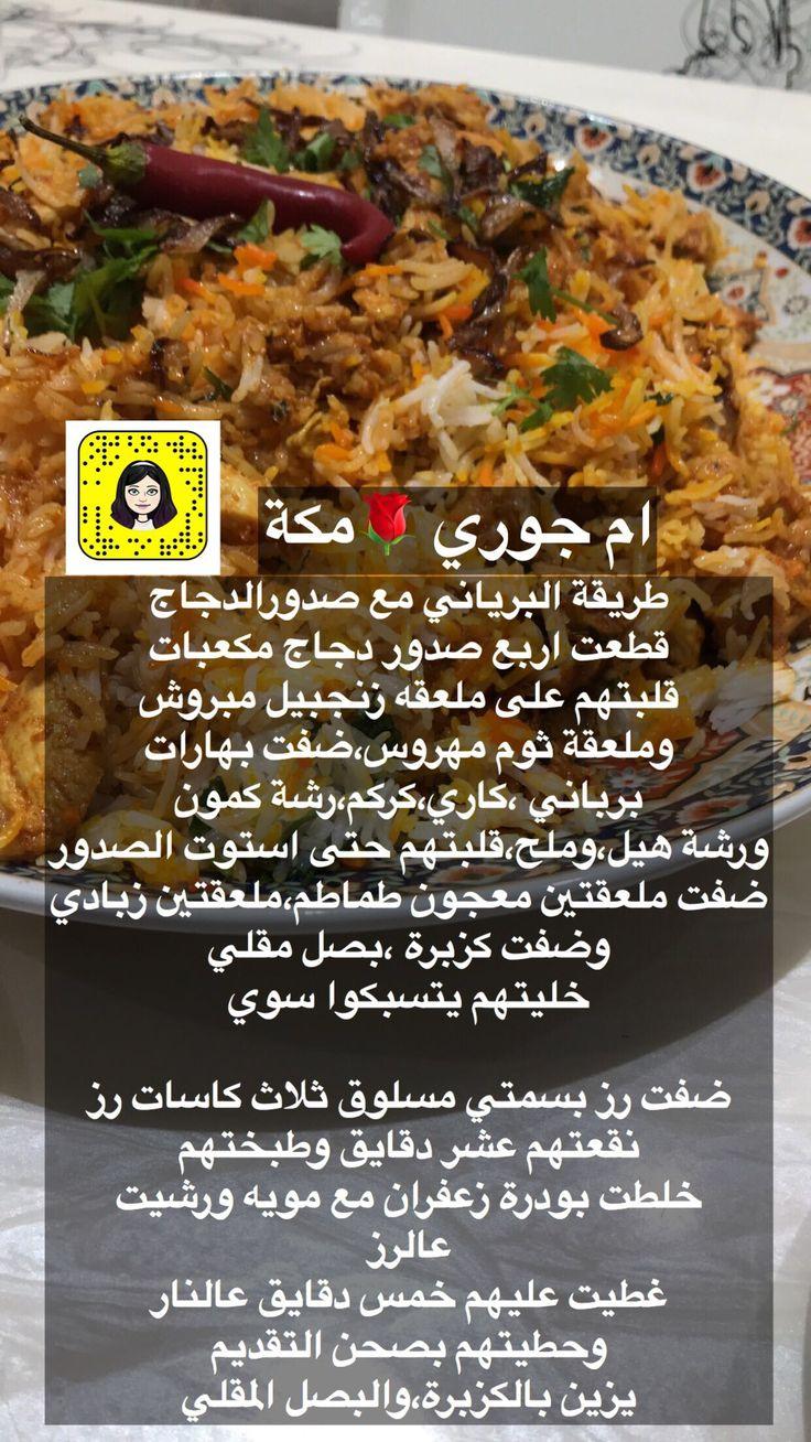 برياني ام جوري مكة Food Cooking Save Food