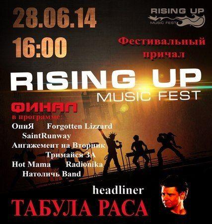 Рок-фестиваль RISING UP music fest 2014 в День Конституции