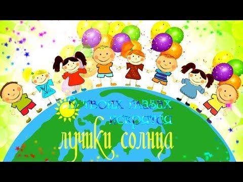 День Защиты Детей. Поздравление с  Днем Защиты Детей.1 июня