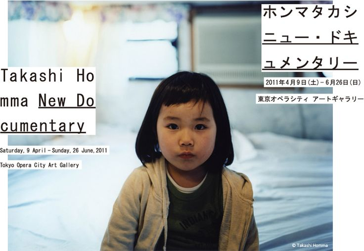 ホンマタカシ「ニュー・ドキュメンタリー」。東京オペラシティアートギャラリーで今年春にやっていた展覧会(来年夏には丸亀市猪熊弦一郎現代美術館に巡回するらしい)。Tokyo and My DaughterやTrailsといったシリーズの「食えなさ」が面白い。