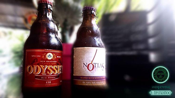 Νέες αφίξεις για το μήνα #Σεπτέμβριο:  ✔ Odyssey Red Rapsody, 7% #RedAle από την #EZA. ✔ Notias Saffron Blond Beer, 4.8% από την #Chimay. Αφιλτράριστη, απαστερίωτη με βάση το ελληνικό #σαφράν Πελοποννήσου.  Δοκιμάστε τες.. #Θεσσαλονίκη #prigipos #beer #blondbeer #redbeer #μπύρα #newEntry
