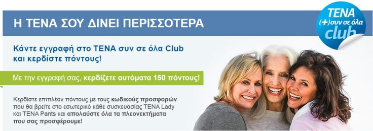 TENA - Συν σε Όλα - https://www.saveandwin.gr/tena-syn-se-ola/