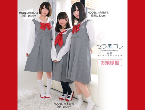 The Ojo-sama is the newest addition to the growing field of schoolgirl-style pajamas.
