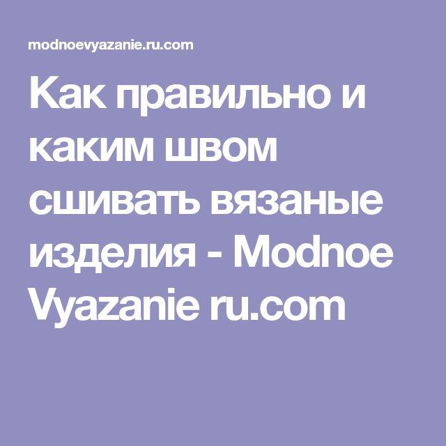 Как правильно и каким швом сшивать вязаные изделия - Modnoe Vyazanie ru.com
