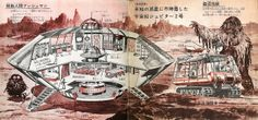 Freaky alien artwork from the Lost in Space Japanese soundtrack