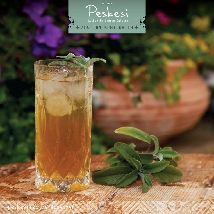 Αυτό το μίνι καλοκαίρι στην καρδιά του Χειμώνα ζητάει καλή ενυδάτωση και δροσιστικά ροφήματα! Ένα από τα σπιτικά αναψυκτικά @Peskesi είναι και το #φασκόμηλο. Φτιάχνεται με δική μας συνταγή από φρέσκο φασκόμηλο που συλλέγουμε από το #κτήμα μας και αγνό θυμαρίσιο μέλι Κρήτης. Εκτός από τονωτικό και ευεργετικό για το πεπτικό, το φασκόμηλο ενισχύει τη μνήμη και αποτελεί ένα από τα πιο ωφέλιμα βότανα του τόπου μας. Στην υγεία σας! #peskesirecipe