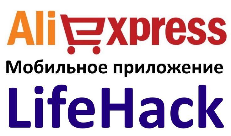 Лайфхак АлиЭкспресс. Кэшбэк сервис и мобильное приложение AliExpress | L...