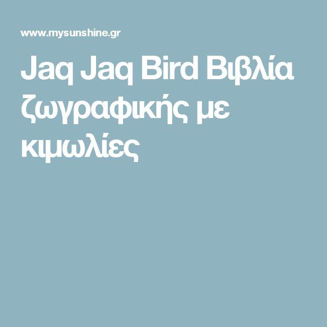 Jaq Jaq Bird Βιβλία ζωγραφικής με κιμωλίες