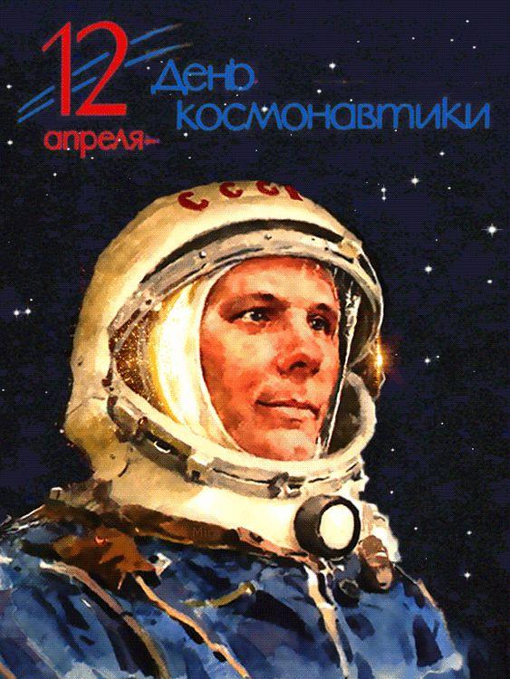 Картинки с 12 апреля с днем космонавтики, твой картинки рисунки