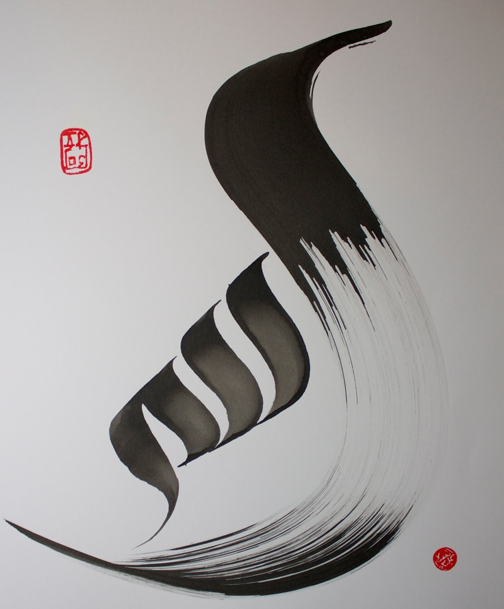 Contemporary Islamic Arabic calligraphy Name of Allah Chinese calligraphy style. $75.00, via Etsy.
