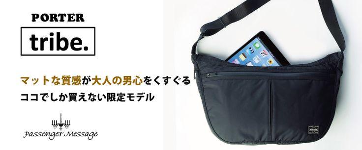 楽天市場:モリタカバン Online Shopのブランド別>PORTER>PORTER(タ行・ナ行・ハ行)>TRIBE(トライブ) 当店限定販売 特別モデル一覧。楽天市場は、セール商品や送料無料商品など取扱商品数が日本最大級のインターネット通販サイト