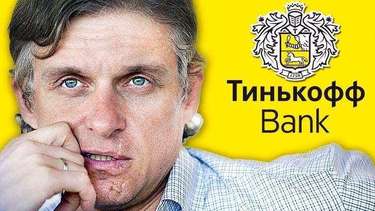 ВидеоОбзор#3 - Миллиардер ОЛЕГ ТИНЬКОВ (Рабство Тинькофф Банк)