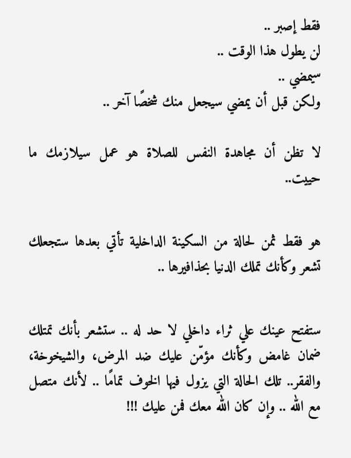 Pin By منى لقمان On روحانيات Photo Quotes Quotations Arabic Quotes