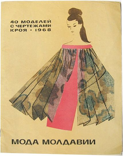 1968 Soviet Moldova fashion magazine with patterns