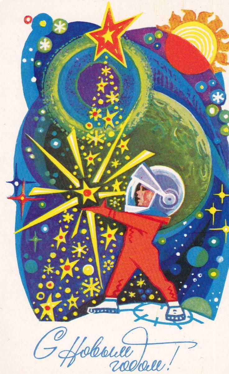 открытки на день космонавтики советские открытки