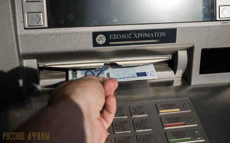 Банки Греции: Долой наличные http://feedproxy.google.com/~r/russianathens/~3/1eLEd6zgLh0/19424-banki-gretsii-doloj-nalichnye.html  Греческие банкиры предлагают правительству страны принять ряд мер по борьбе с уклонением от уплаты налогов, среди которых сокращение использования наличных денеги взимание оплаты за выдачу наличных через банкоматы.