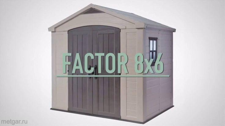 Пластиковый сарай Keter Factor 8x6 - компактный, но вместительный хозблок для дачи среднего размера.   Keter Factor 8x6 - http://www.metgar.ru/catalog/plastikovye-sarai/factor-6x8/